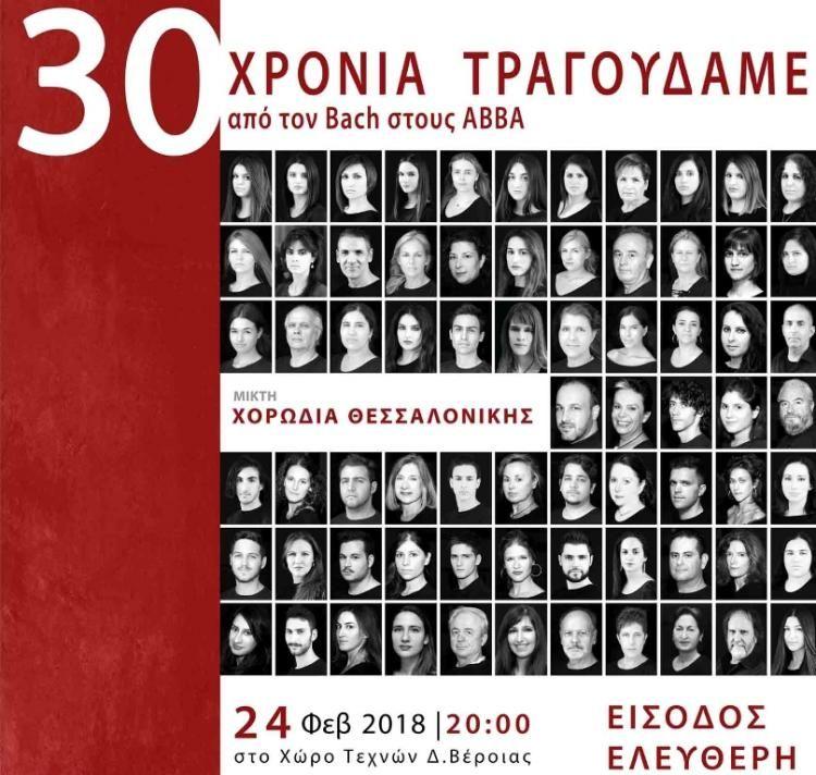 «30 ΧΡΟΝΙΑ ΤΡΑΓΟΥΔΑΜΕ από τον Bach στους ABBA», 24 Φεβρουαρίου, στο Χώρο Τεχνών