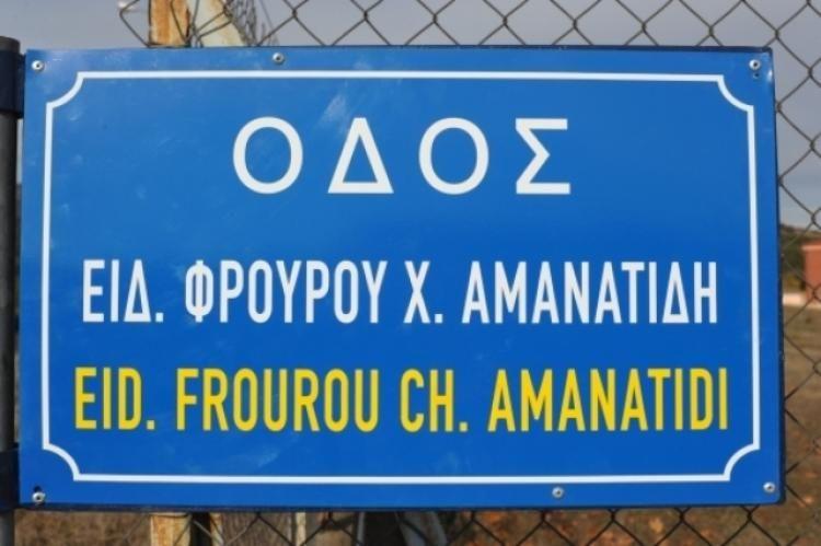 Τελετή αποκαλυπτηρίων πινακίδας ονοματοθεσίας «οδού Ειδικού Φρουρού Χαράλαμπου Αμανατίδη»