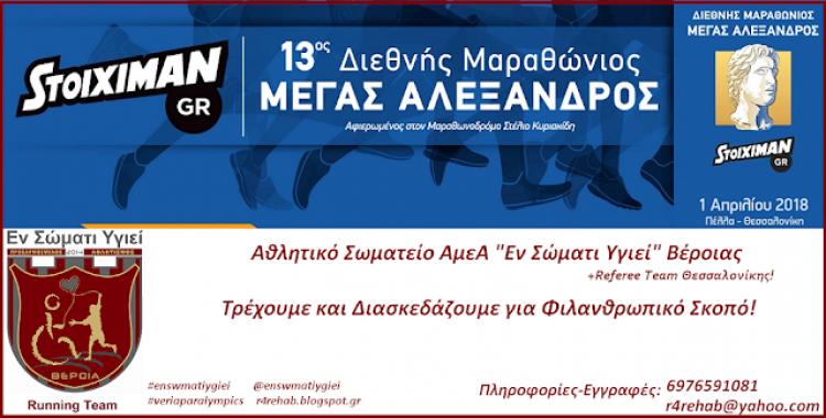 Συμμετοχή του «Εν Σώματι Υγιεί» στο 13ο Διεθνή Μαραθώνιο «Μέγας Αλέξανδρος» για φιλανθρωπικό σκοπό