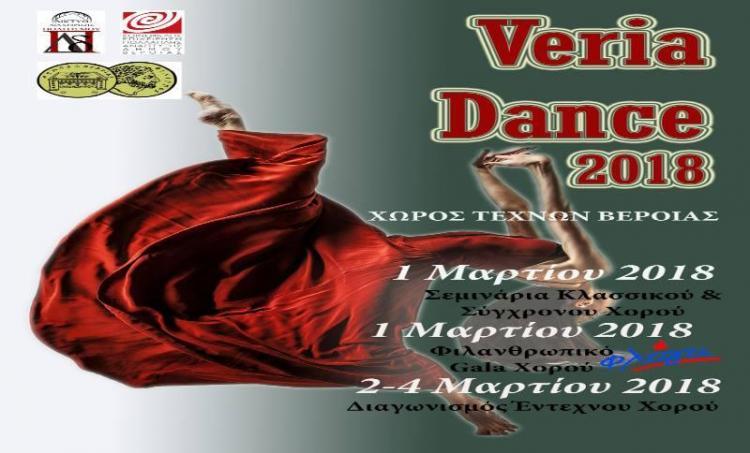 «Veria Dance 2018», από 1 έως και 4 Μαρτίου, στο Χώρο Τεχνών : Η άνοιξη έρχεται «χορεύοντας»…