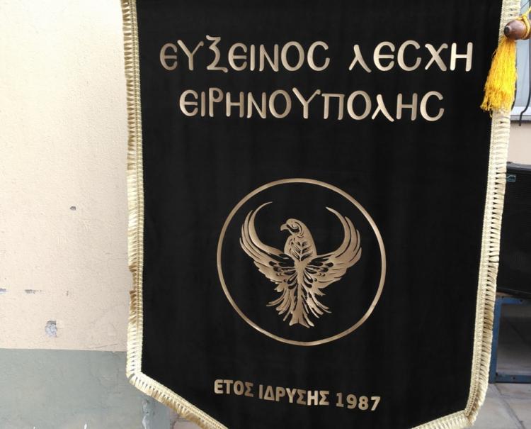 Επιτυχημένη συμμετοχή της Ευξείνου Λέσχης Ειρηνούπολης σε αποκριάτικες εκδηλώσεις σε Αγγελοχώρι και Κρύα Βρύση