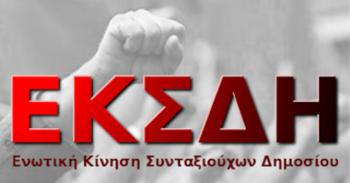 Κάλεσμα για τις εκλογές των πολιτικών συνταξιούχων του Δημοσίου από την ΕΚΣΔΗ Ημαθίας