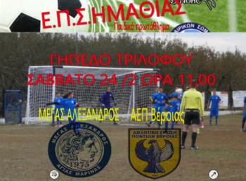 Η Δράση των τμημάτων της Ποδοσφαιρικής Ακαδημίας Μ.Αλέξανδρος Αγ.Μαρίνας για το Σάββατοκύριακο 24-25 Φεβρουαρίου