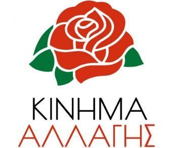 Την Κυριακή η πρώτη Γενική Συνέλευση του Κινήματος Αλλαγής στην Ημαθία