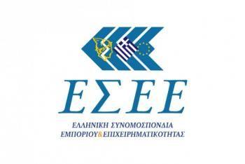 Συνάντηση ΕΣΕΕ με το νέο επικεφαλής της Αντιπροσωπείας της Ευρωπαϊκής Επιτροπής στην Ελλάδα κ. Γ. Μαρκοπουλιώτη
