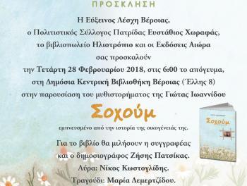 Το μυθιστόρημα της Γιώτας Ιωαννίδου «ΣΟΧΟΥΜ» παρουσιάζεται στη Δημόσια Βιβλιοθήκη Βέροιας