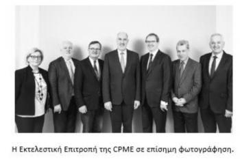 Τα επίκαιρα ζητήματα της υγείας στη συνεδρίαση της εκτελεστικής επιτροπή της CPME