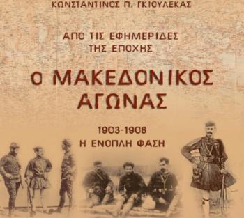 «Ο Μακεδονικός Αγώνας 1903-1908» παρουσιάζεται στο Κινηματοθέατρο STAR τη Δευτέρα 5 Μαρτίου 2018