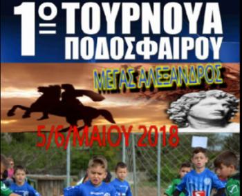 1o Tουρνουά ποδοσφαίρου ΜΕΓΑΣ ΑΛΕΞΑΝΔΡΟΣ στο γήπεδο Αγίας Μαρίνας