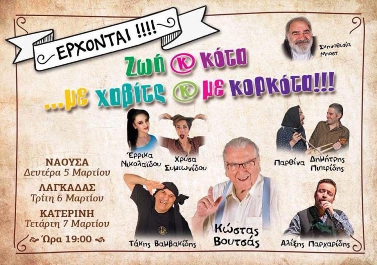 Η θεατρική παράσταση «Ζωή και κότα... Με χαβίτς και με κορκότα!» στη Νάουσα τη Δευτέρα 5 Μαρτίου