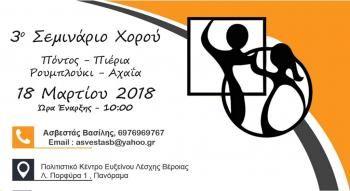 3o σεμινάριο παραδοσιακών χορών από την Εύξεινο Λέσχη Βέροιας