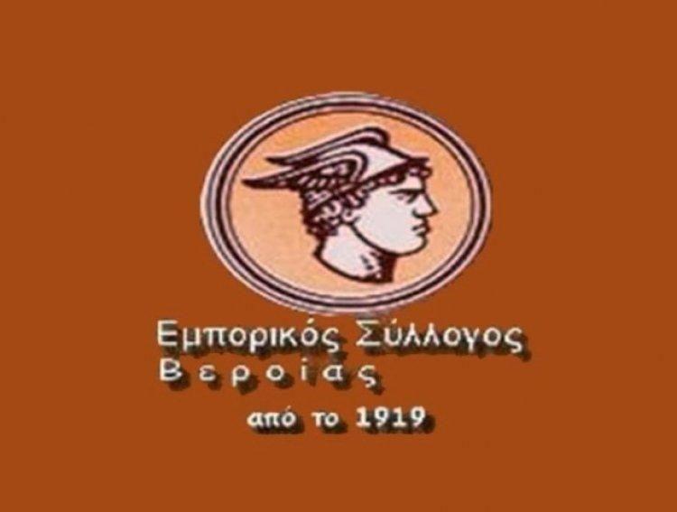 Ψήφισμα στήριξης στην Ένωση Καλλιτεχνών Φωτογράφων Κεντρικής Μακεδονίας από τον Εμπορικό Σύλλογο Βέροιας