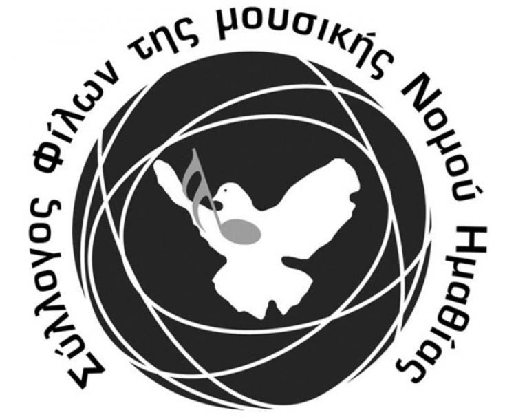 Νέο Διοικητικό Συμβούλιο στο Σύλλογο Φίλων Μουσικής Νομού Ημαθίας