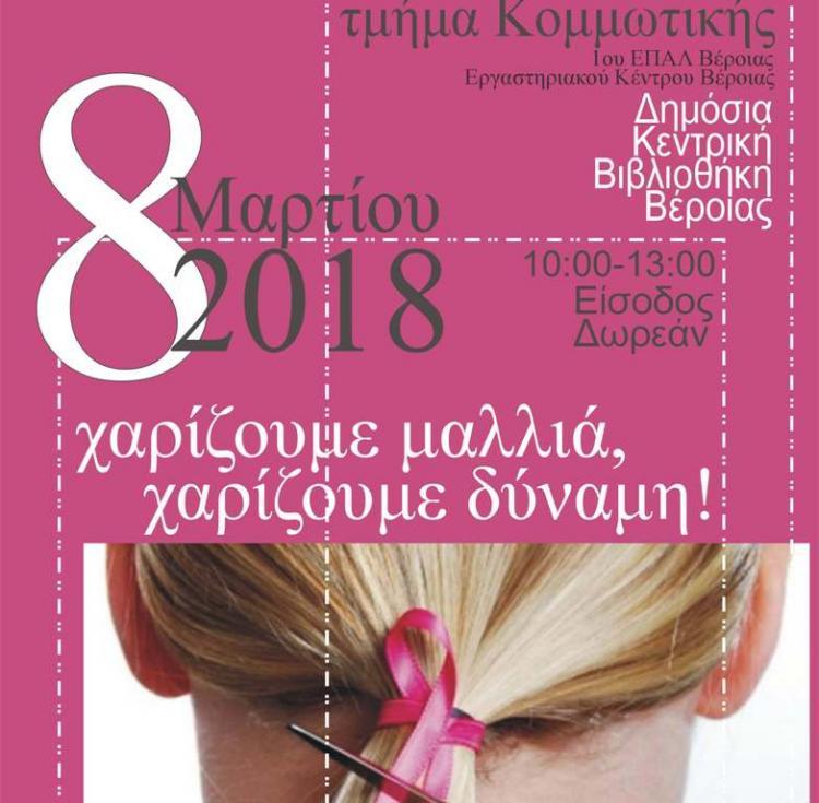 Δραστηριότητες μαθητών του ΕΠΑΛ για την Ημέρα της Γυναίκας