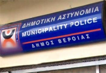 Ερωτήματα, καταγγελίες, προτάσεις στη Δημοτική Αστυνομία Βέροιας καθημερινά από τις 07.00 έως 15.00