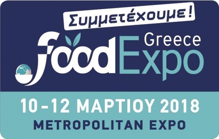 Με 31 πρότυπες επιχειρήσεις η ΠΚΜ συμμετέχει στην 5η Διεθνή Έκθεση Τροφίμων και Ποτών «FOOD EXPO» και την «OENOTELIA»