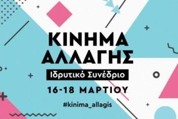 Κίνημα Αλλαγής: Εκλογές την Κυριακή στην Ημαθία για την ανάδειξη των συνέδρων