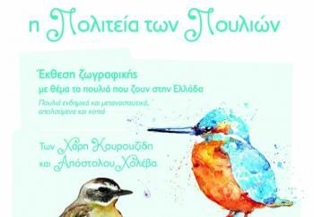 «Η πολιτεία των πουλιών» : Έκθεση ζωγραφικής στην Aντωνιάδειο Στέγη