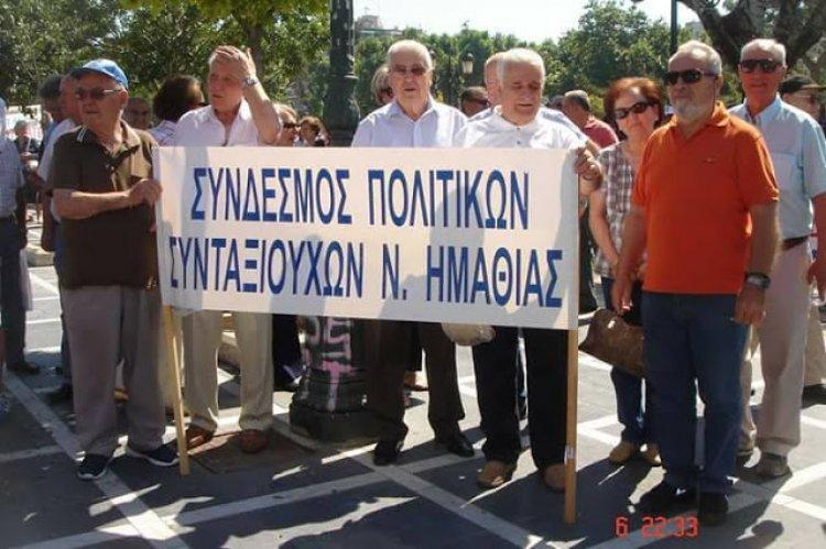 Ψήφισμα-διαμαρτυρία του Συνδέσμου Πολιτικών Συνταξιούχων Ν. Ημαθίας για τα κυβερνητικά μέτρα