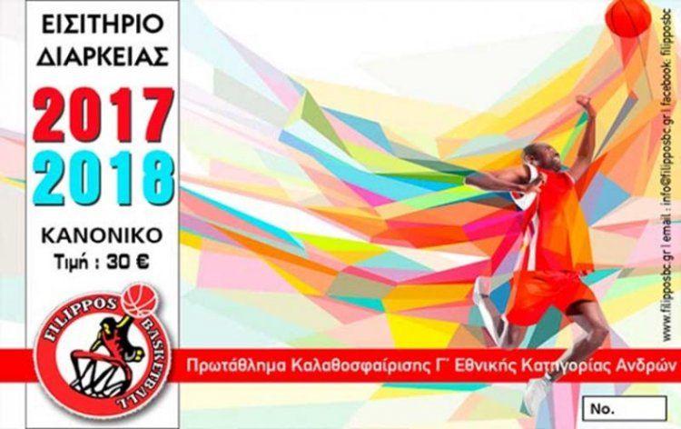 Τμήμα μπάσκετ Φιλίππου Βέροιας : Ξεκίνησε η διάθεση των εισιτηρίων διαρκείας