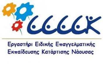 ΕΕΕΕΚ Νάουσας : «Όταν η εν-συναίσθηση γίνεται έργο… ελπίζουμε σε ένα αύριο σταθερό, ασφαλές, γεμάτο ευκαιρίες και προοπτικές»