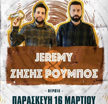 Stand Up Comedy με Ζήση Ρούμπο και Jeremy στο ΚινηματοΘέατρο ΣΤΑΡ