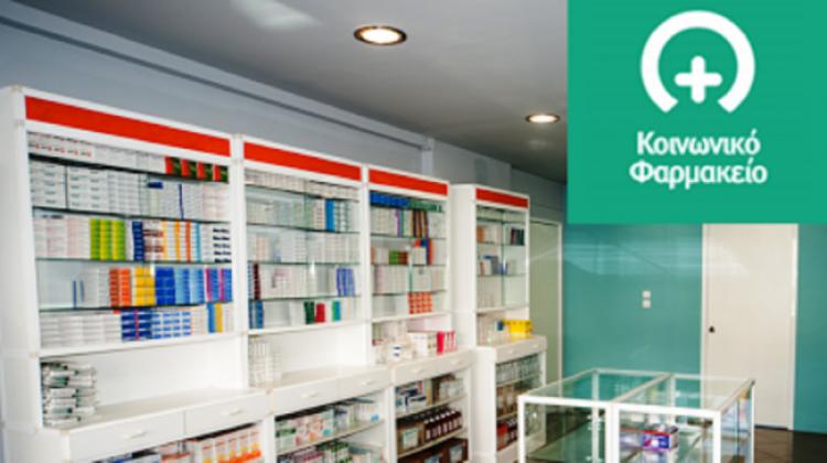 Συλλογή φαρμάκων για το Κοινωνικό Φαρμακείο του Δήμου Βέροιας