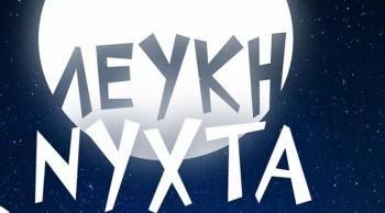 Ε.Σ. Βέροιας : Τι ισχύει στην παράταση του ωραρίου την Πέμπτη 22 Μαρτίου, λόγω «Λευκής Νύχτας»