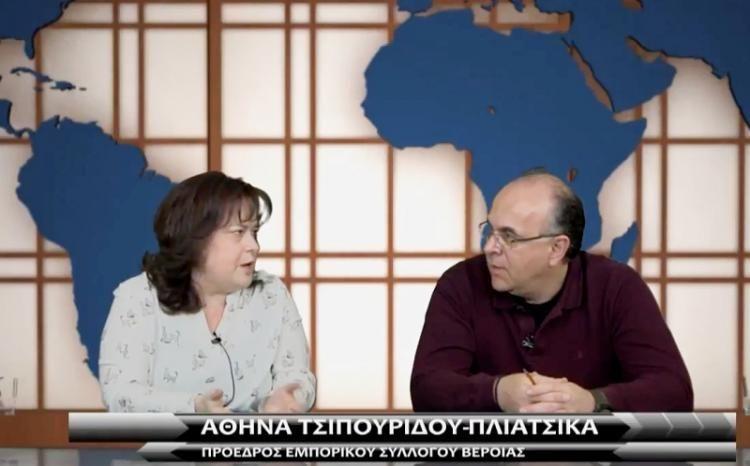Αθηνά Πλιάτσικα-Τσιπουρίδου : «Το εμπόριο χρειάζεται εξωστρέφεια και επίθεση»!