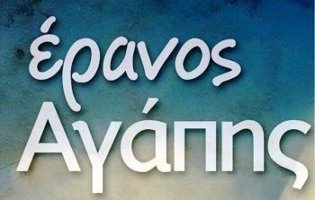 Έρανος Αγάπης από την Εύξεινο Λέσχη Βέροιας εν όψει των ημερών του Πάσχα