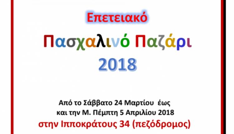 Από το Σάββατο 24 Μαρτίου έως και τη Μ. Πέμπτη 5 Απριλίου το τακτικό Πασχαλιάτικο Bazaar της Πρωτοβουλίας για το Παιδί