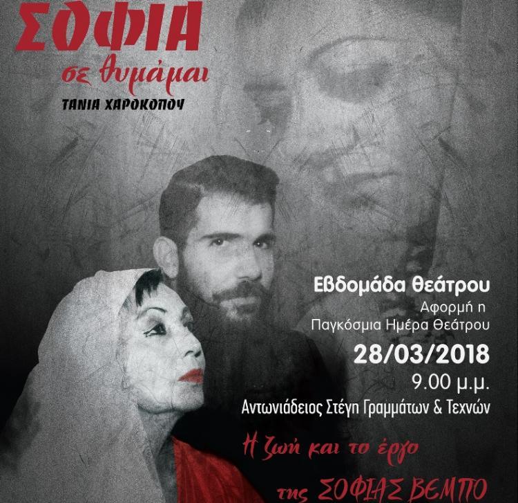 Εβδομάδα Θεάτρου 27-31 Μαρτίου, το πρόγραμμα των παραστάσεων στην Αντωνιάδειο Στέγη Γραμμάτων και Τεχνών