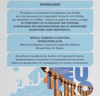 Διευρυμένο περιφερειακό συνέδριο του ευρωπαϊκού κοινοβουλίου σε Θεσσαλονίκη και Βέροια, 23 και 24 Μαρτίου 2018