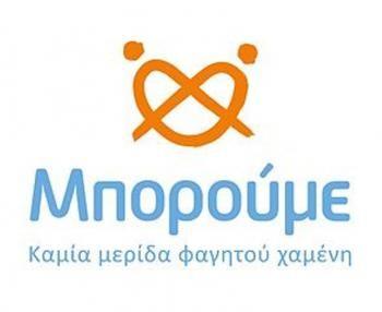 Ο Δ. Αλεξάνδρειας μαζί με τη Μ.Κ.Ο. «Μπορούμε» μοίρασαν 50 δωροεπιταγές για αγορές από τα σούπερ μάρκετ «ΑΒ-Βασιλόπουλος»