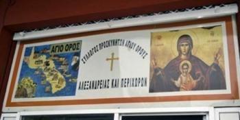 Στην Ιερά Μονή Μεταμορφώσεως του Σωτήρος στο Δρυόβουνο Κοζάνης ο Σ.Π. Αγίου Όρους Αλεξάνδρειας και Περιχώρων