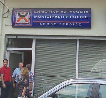 Δημοτική Αστυνομία Βέροιας:
