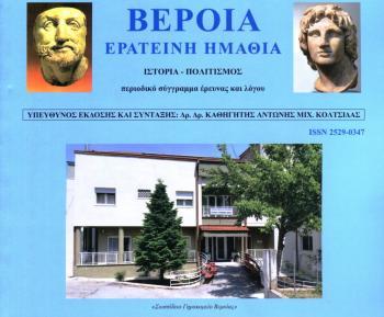 Παρουσιάζεται σήμερα στη Δημόσια Βιβλιοθήκη Βέροιας η «ΒΕΡΟΙΑ – ΕΡΑΤΕΙΝΗ ΗΜΑΘΙΑ»
