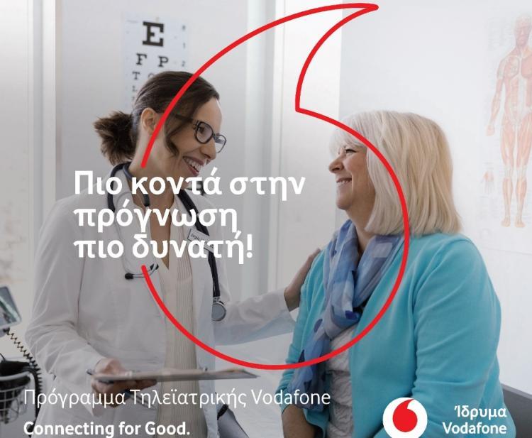 Το Ίδρυμα Vodafone ενισχύει το Πρόγραμμα Τηλεϊατρικής με υπηρεσίες πρόληψης για την εμμηνόπαυση και την οστεοπόρωση
