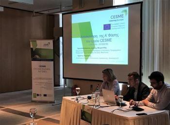 Παρουσιάστηκε το Σχέδιο Δράσης για την προώθηση της Κυκλικής Οικονομίας στις μικρομεσαίες επιχειρήσεις (ΜμΕ) της ΠΚΜ