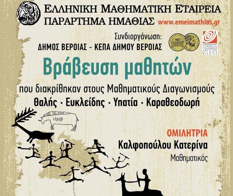 Βράβευση των μαθητών, που διακρίθηκαν στους Μαθ/κούς Διαγ/σμούς «Θαλής», «Ευκλείδης», «Αρχιμήδης», «Υπατία» και «Καραθεοδωρή»