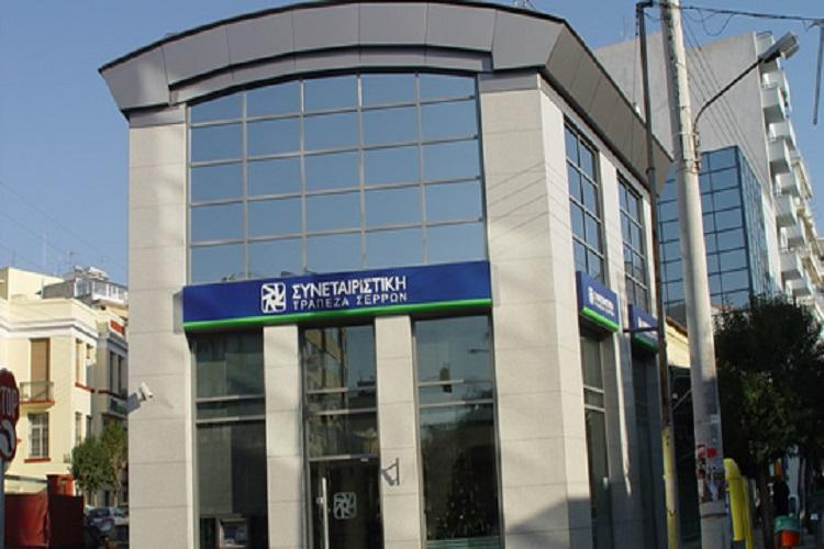 Η Συνεταιριστική Τράπεζα Σερρών φαίνεται πως θα δώσει τη λύση για την αποπληρωμή των τευτλοπαραγωγών;