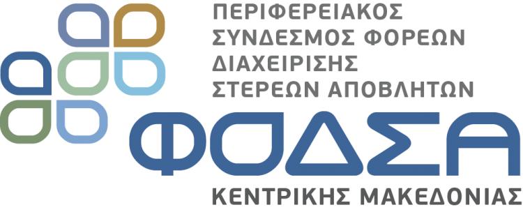 Διεθνής υποστήριξη για το ΦΟΔΣΑ στην πρόταση του Πρόεδρου Μ. Γεράνη για την ΕΓΝΑΤΙΑ διαχείριση Στερεών Αποβλήτων