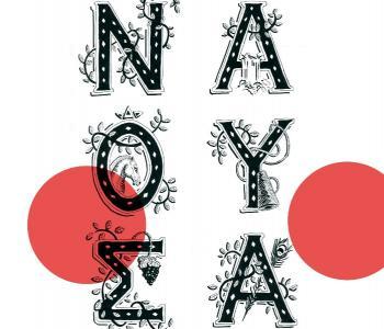 Παρουσίαση του βιβλίου «Νάουσα, μια νέα πόλη», στο πλαίσιο της 196ης Επετείου του Ολοκαυτώματος