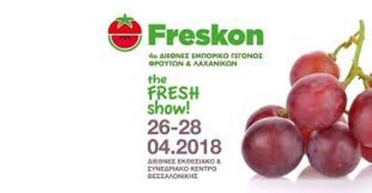 Πρόσκληση των ΠΚΜ και ΠΕ Ημαθίας σε επιχειρήσεις για συμμετοχή στην «FRESKON 2018» της Θεσσαλονίκης