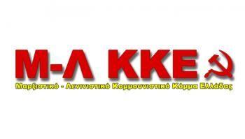 Ανακοίνωση του Μ-Λ ΚΚΕ για την τριμερή σύνοδο κορυφής στην Τουρκία