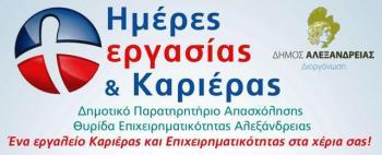 Ο Δήμος Αλεξάνδρειας καινοτομεί και στον τομέα της Ψηφιακής διασύνδεσης ανέργων με την αγορά εργασίας