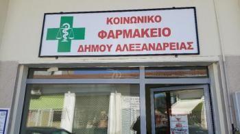 Ανακοίνωση προς τους δυνητικά ωφελούμενους του Κοινωνικού Φαρμακείου Δήμου Αλεξάνδρειας για τη λήξη της περιόδου εγγραφής