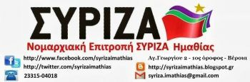 Ν.Ε. ΣΥΡΙΖΑ Ημαθίας : Περί δημοσκοπήσεων σε έντυπα και ηλεκτρονικά μέσα