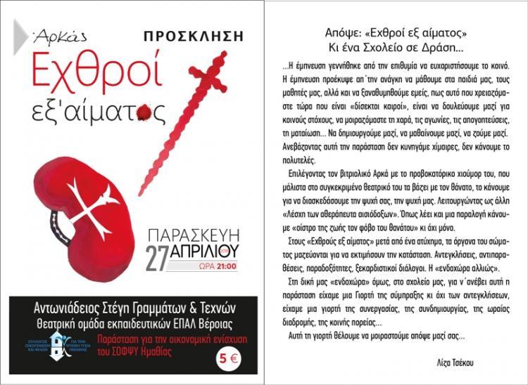 «Εχθροί εξ αίματος»: Παράσταση του 1ου ΕΠΑΛ Βέροιας για την υποστήριξη του ΣΟΦΨΥ Ημαθιας
