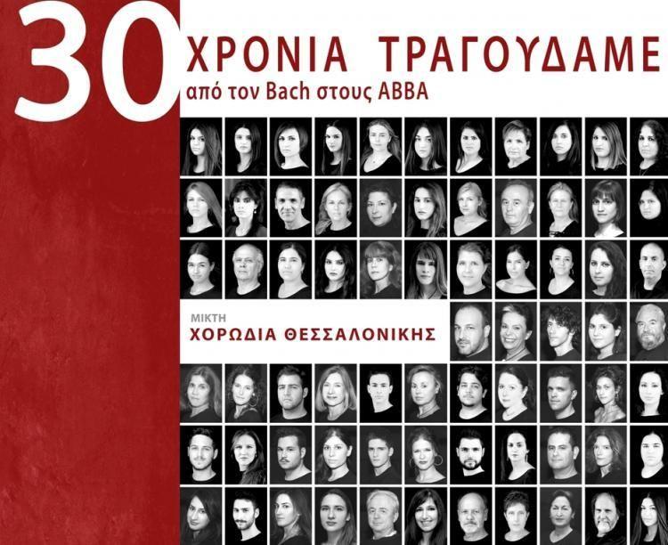Π.Ε. Ημαθίας :«30 ΧΡΟΝΙΑ ΤΡΑΓΟΥΔΑΜΕ από τον Bach στους ABBA», το Σάββατο 28 Απριλίου, στο «Χώρο Τεχνών» Βέροιας